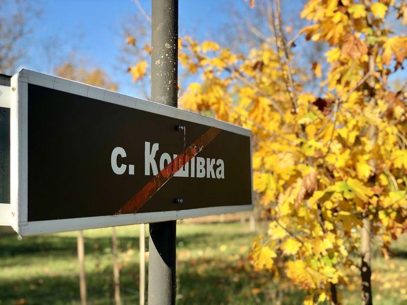 Besuch in Tschernobyl: Ein Herbsttag wie aus einem Hebel-Gedicht - aber das Dorf auf dem Schild gibt es nicht mehr.